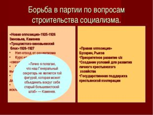 Борьба в партии по вопросам строительства социализма. «Новая оппозиция»1925-1