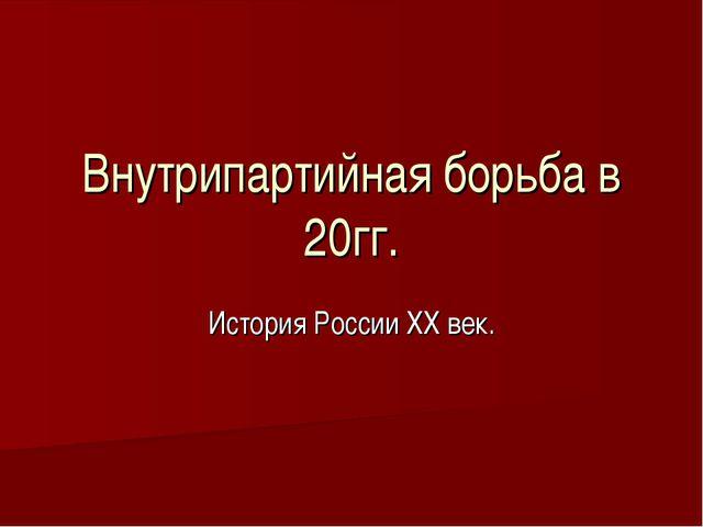 Внутрипартийная борьба в 20гг. История России ХХ век.