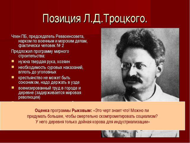 Позиция Л.Д.Троцкого. Член ПБ, председатель Реввоенсовета, нарком по военным...