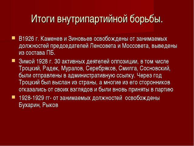 Итоги внутрипартийной борьбы. В1926 г. Каменев и Зиновьев освобождены от зани...