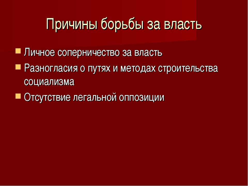 Причины борьбы за власть Личное соперничество за власть Разногласия о путях и...