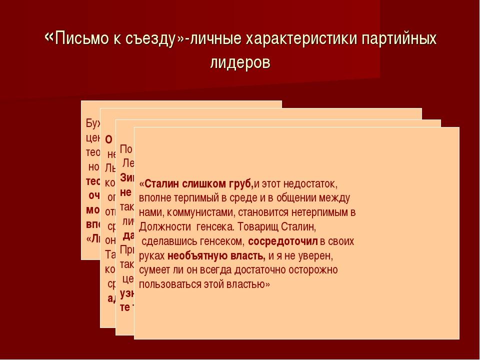 «Письмо к съезду»-личные характеристики партийных лидеров Бухарина Ленин счит...