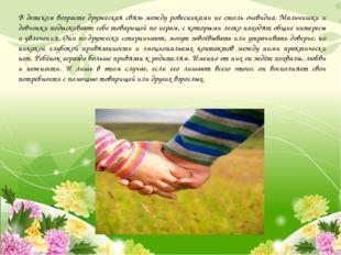 В детском возрасте дружеская связь между ровесниками не столь очевидна. Мальч