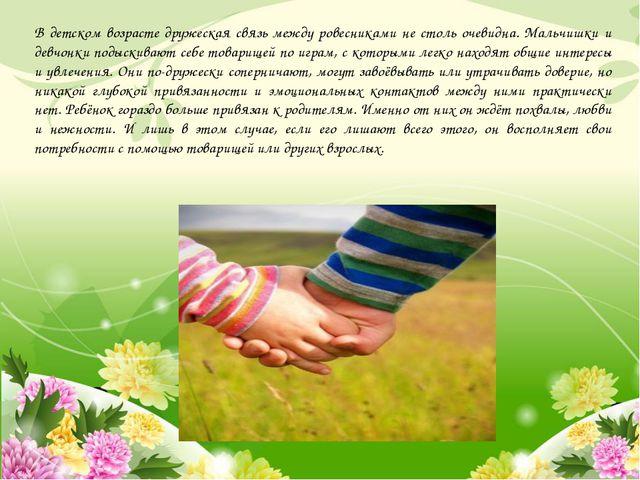 В детском возрасте дружеская связь между ровесниками не столь очевидна. Мальч...