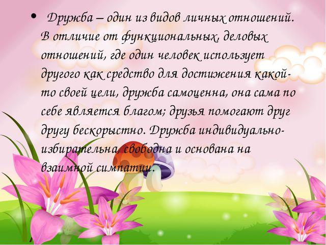 Дружба – один из видов личных отношений. В отличие от функциональных, делов...