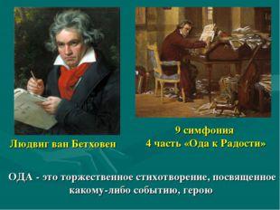 Людвиг ван Бетховен 9 симфония 4 часть «Ода к Радости» ОДА - это торжественно