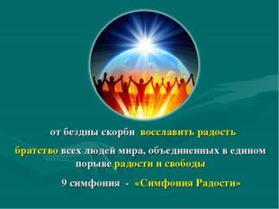9 симфония - «Симфония Радости» от бездны скорби восславить радость братст