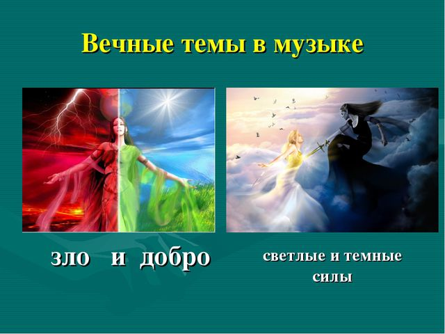 Вечные темы в музыке зло и добро светлые и темные силы
