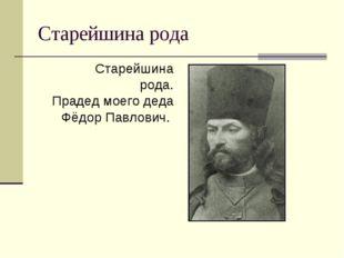 Старейшина рода Старейшина рода. Прадед моего деда Фёдор Павлович.