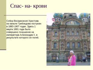 Спас- на- крови Собор Воскресения Христова на канале Грибоедова построен в 18
