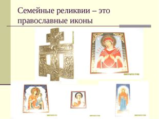 Семейные реликвии – это православные иконы