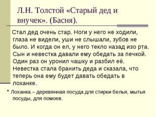 Л.Н. Толстой «Старый дед и внучек». (Басня). Стал дед очень стар. Ноги у него
