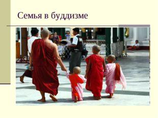 Семья в буддизме
