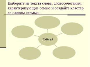 Выберите из текста слова, словосочетания, характеризующие семью и создайте кл