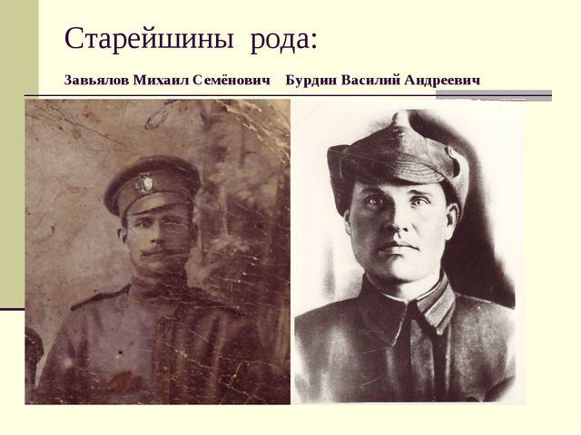 Старейшины рода: Завьялов Михаил Семёнович Бурдин Василий Андреевич