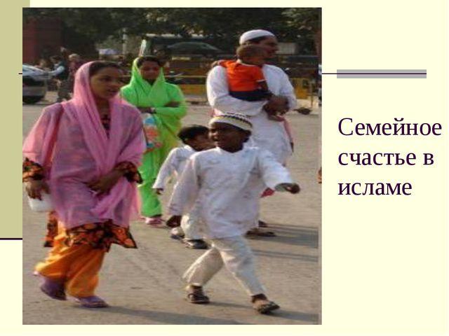 Семейное счастье в исламе