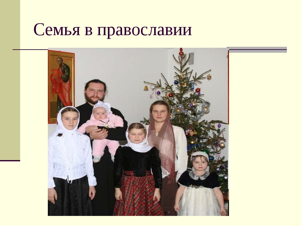 Семья в православии