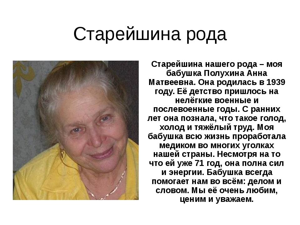 Старейшина рода Старейшина нашего рода – моя бабушка Полухина Анна Матвеевна....