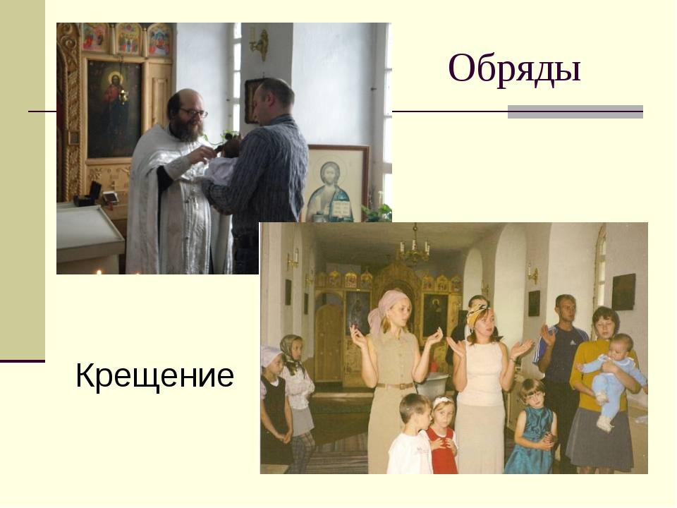 Обряды Крещение