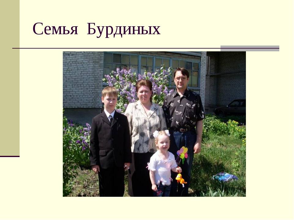 Семья Бурдиных