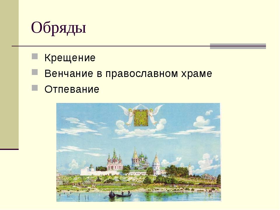 Обряды Крещение Венчание в православном храме Отпевание