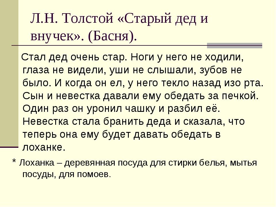 Л.Н. Толстой «Старый дед и внучек». (Басня). Стал дед очень стар. Ноги у него...