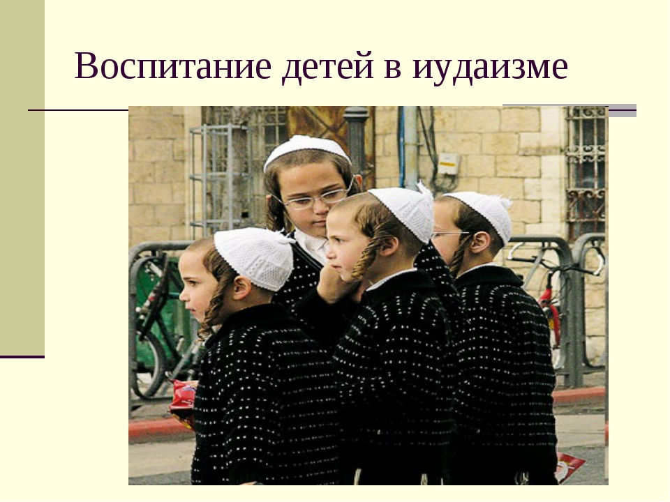 Воспитание детей в иудаизме