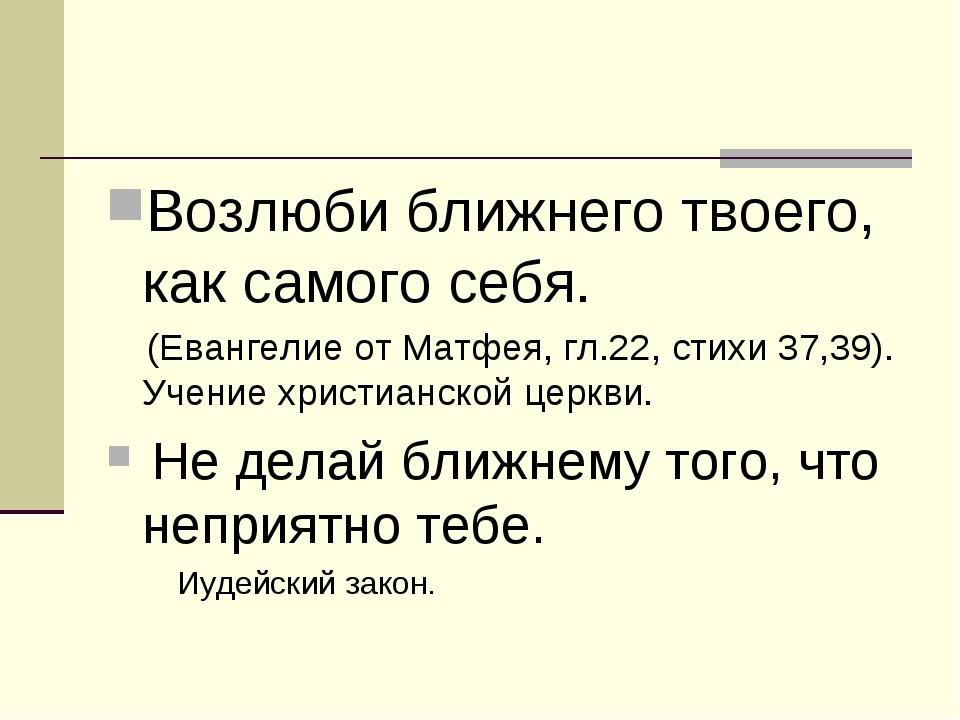 Возлюби ближнего твоего, как самого себя. (Евангелие от Матфея, гл.22, стихи...