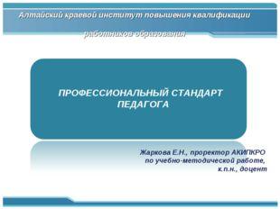 Алтайский краевой институт повышения квалификации работников образования ПРОФ