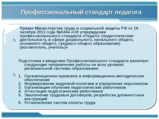 Профессиональный стандарт педагога Приказ Министерства труда и социальной защ