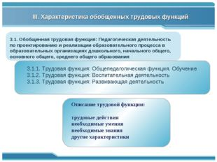 3.1. Обобщенная трудовая функция: Педагогическая деятельность по проектирован