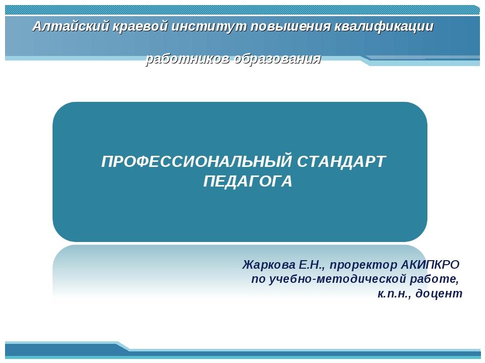 Алтайский краевой институт повышения квалификации работников образования ПРОФ...