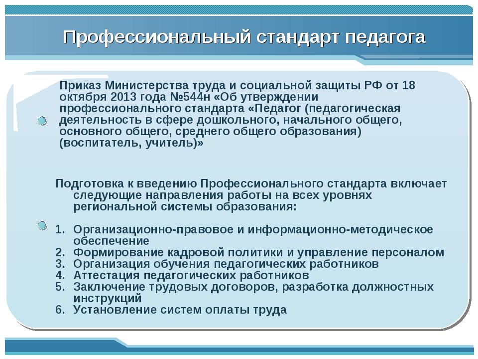 Профессиональный стандарт педагога Приказ Министерства труда и социальной защ...