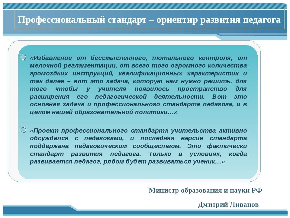 Профессиональный стандарт – ориентир развития педагога «Избавление от бессмыс...