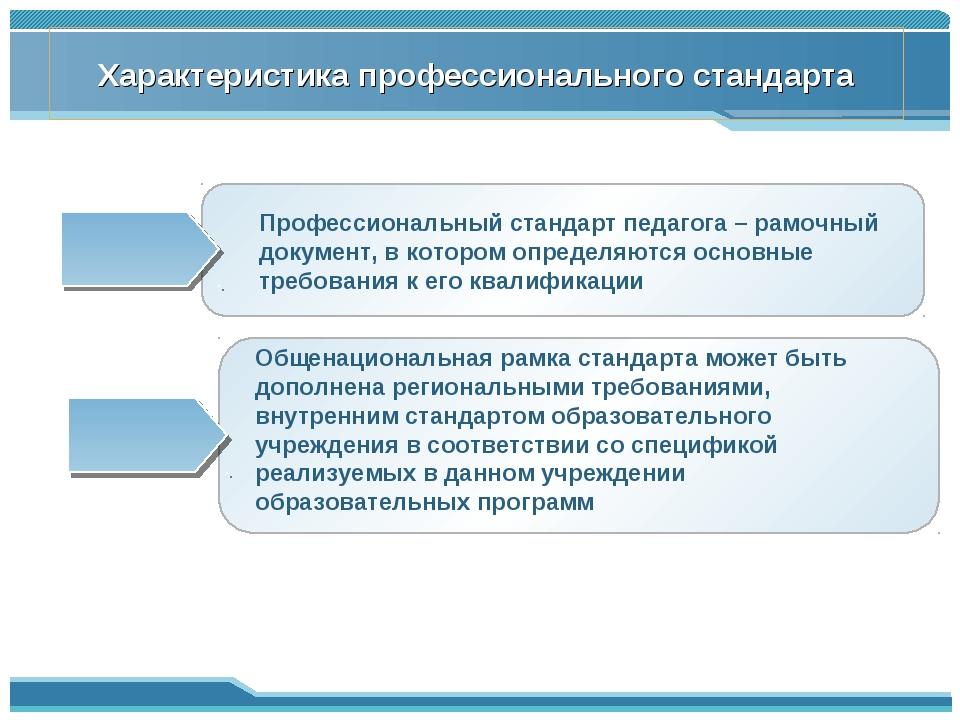 Характеристика профессионального стандарта Профессиональный стандарт педагога...