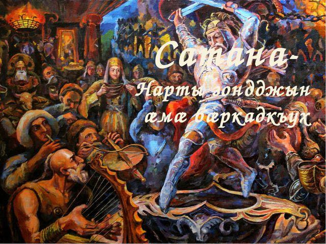 Сатана- Нарты зондджын æмæ бæркадкъух