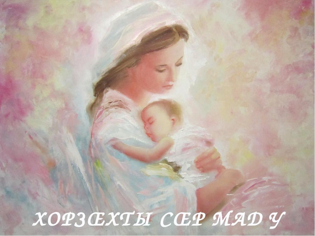 ХОРЗŒХТЫ СŒР МАД У