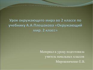 Материал к уроку подготовила учитель начальных классов Мирошниченко Е.В.