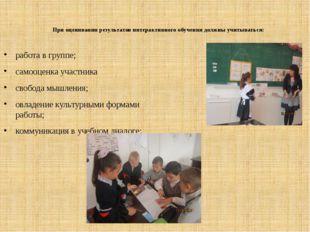 При оценивании результатов интерактивного обучения должны учитываться: работ