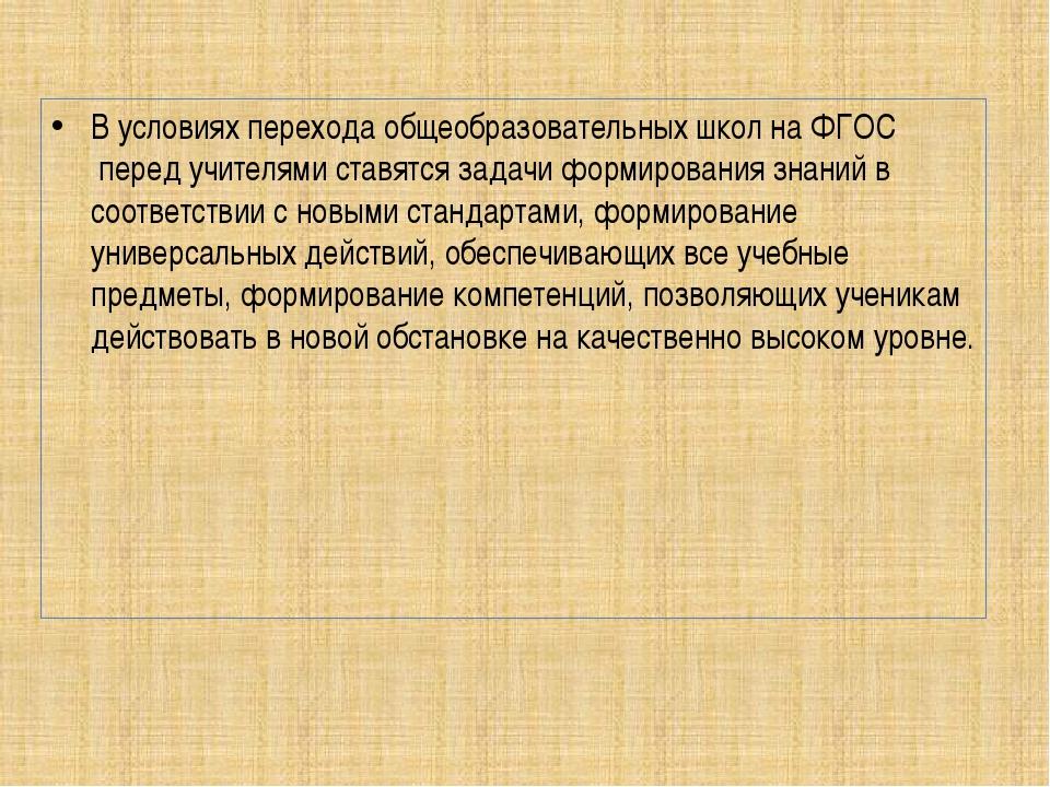 В условиях перехода общеобразовательных школ на ФГОС перед учителями ст...