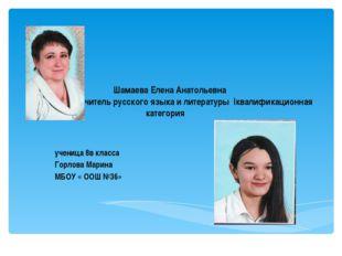 Шамаева Елена Анатольевна учитель русского языка и литературы Iквалификацион
