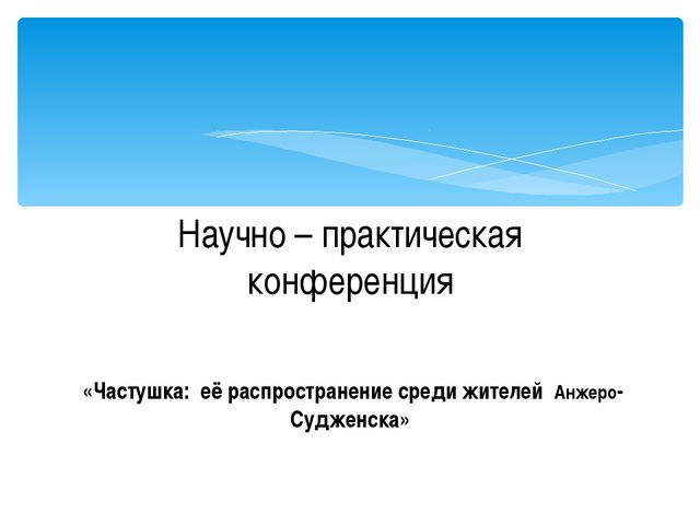 Научно – практическая конференция «Частушка: её распространение среди жителей...