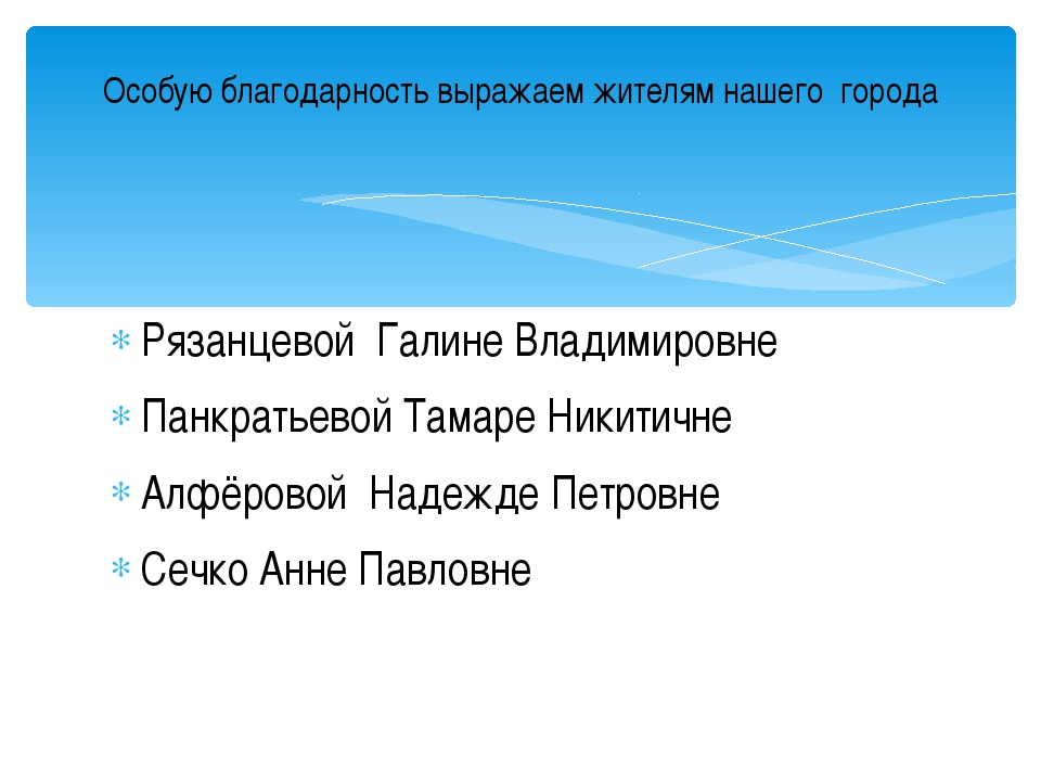 Рязанцевой Галине Владимировне Панкратьевой Тамаре Никитичне Алфёровой Надежд...