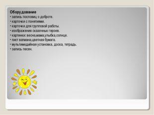 Оборудование запись пословиц о доброте. карточки с понятиями. карточки для гр