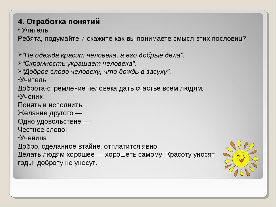 4. Отработка понятий Учитель Ребята, подумайте и скажите как вы понимаете смы...