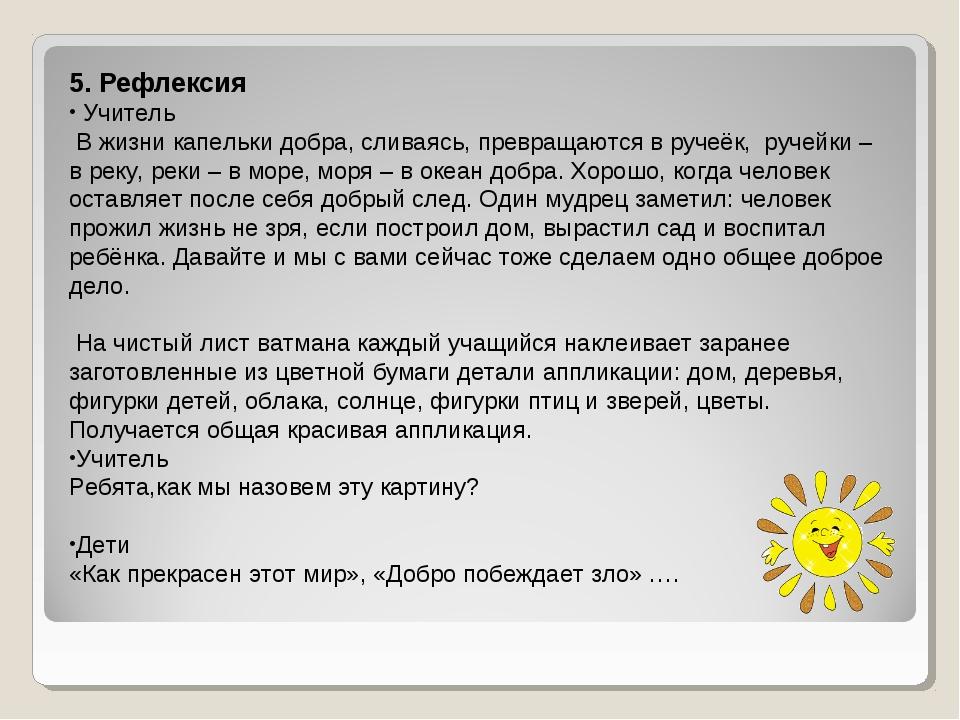 5. Рефлексия Учитель В жизни капельки добра, сливаясь, превращаются в ручеёк,...