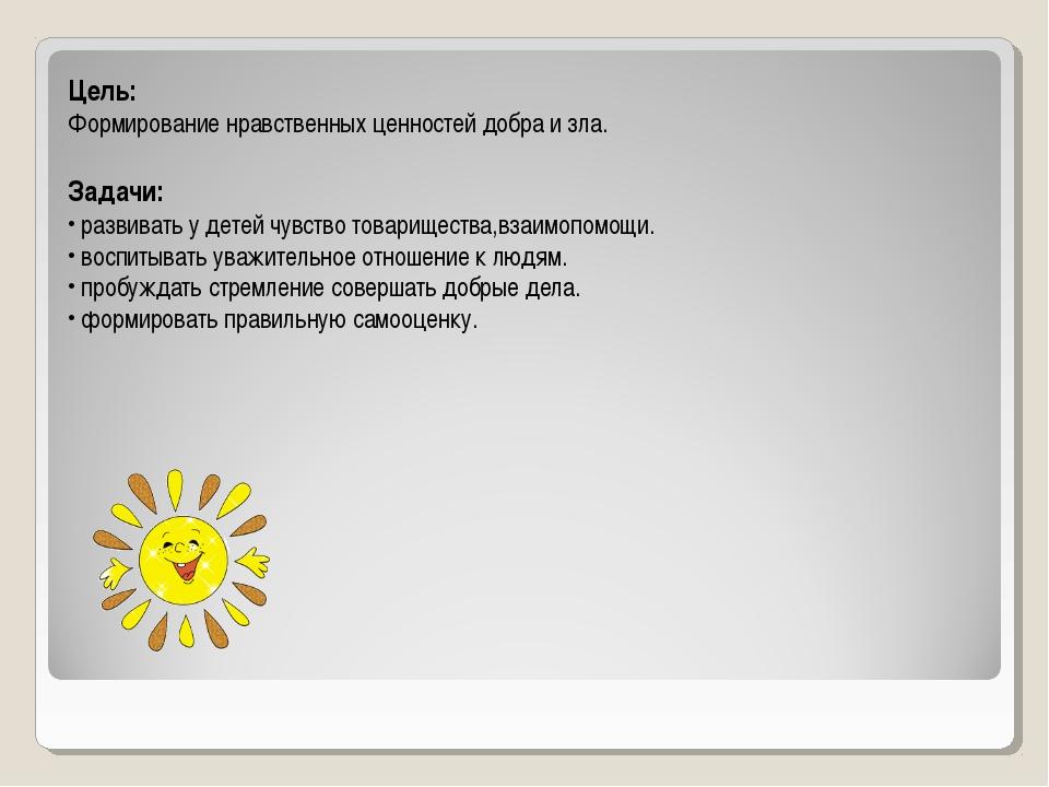 Цель: Формирование нравственных ценностей добра и зла. Задачи: развивать у де...