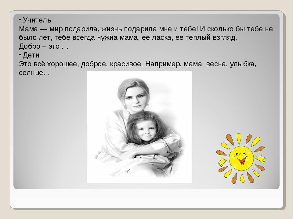 Учитель Мама — мир подарила, жизнь подарила мне и тебе! И сколько бы тебе не...