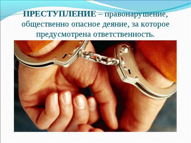 ПРЕСТУПЛЕНИЕ – правонарушение, общественно опасное деяние, за которое предусм...