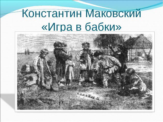 Константин Маковский «Игра в бабки»